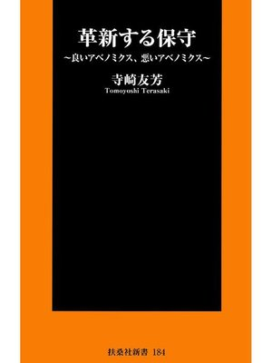 cover image of 革新する保守: 本編