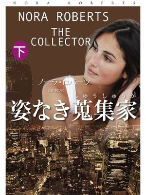 cover image of 姿なき蒐集家(下): 本編