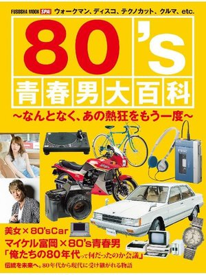 cover image of 80's青春男大百科: 本編