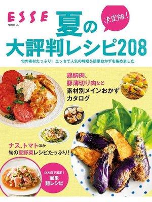 cover image of 決定版!夏の大評判レシピ208: 本編