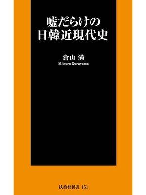 cover image of 嘘だらけの日韓近現代史: 本編