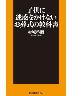 cover image of 子供に迷惑をかけないお葬式の教科書: 本編