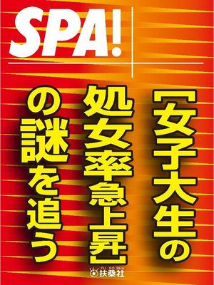 cover image of SPA!文庫[女子大生の処女率急上昇]の謎を追う: 本編
