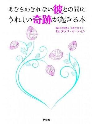 cover image of あきらめきれない彼との間にうれしい奇跡が起きる本: 本編
