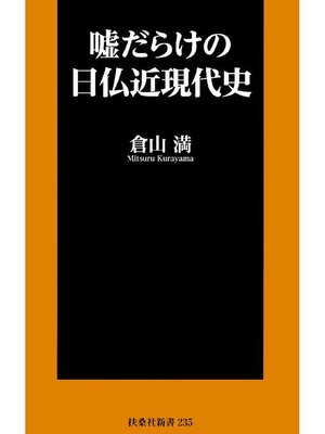 cover image of 嘘だらけの日仏近現代史: 本編