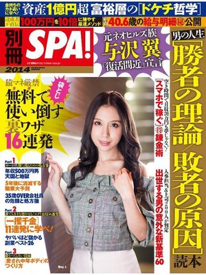 cover image of 別冊SPA! 男の人生「勝者の理論/敗者の原因」読本: 本編