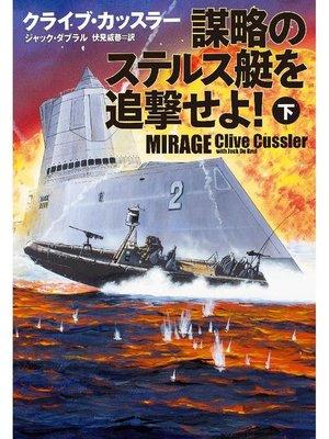 cover image of 謀略のステルス艇を追撃せよ!(下): 本編