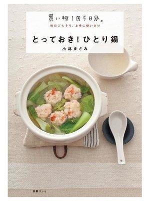 cover image of とっておき!ひとり鍋: 本編