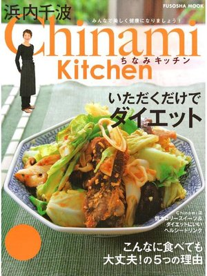 cover image of Chinami Kitchen いただくだけでダイエット: 本編