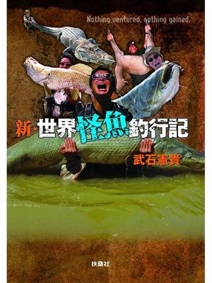 cover image of 新・世界怪魚釣行記: 本編