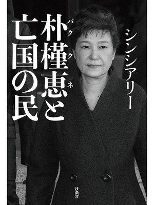 cover image of 朴槿恵と亡国の民: 本編
