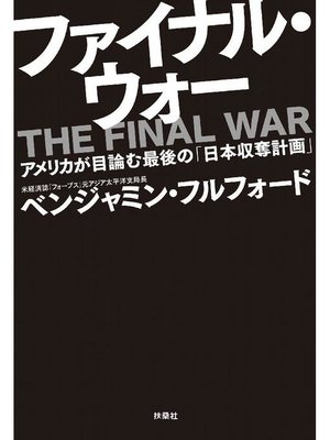 cover image of ファイナル・ウォー アメリカが目論む最後の「日本収奪計画」: 本編