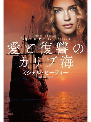 cover image of 愛と復讐のカリブ海: 本編