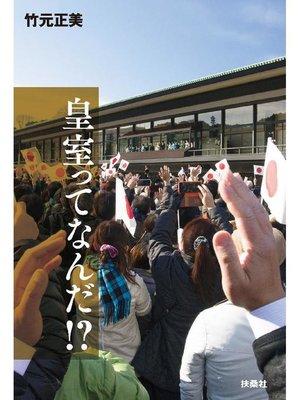 cover image of 皇室ってなんだ!?: 本編