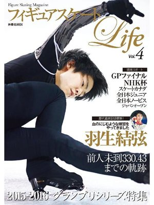 cover image of フィギュアスケートLife Volume4: 本編