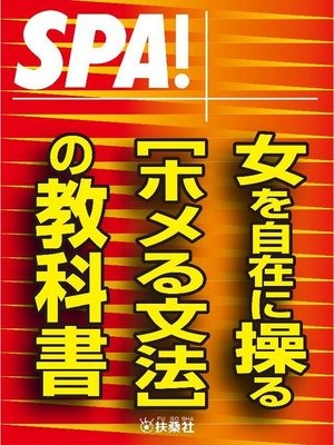 cover image of SPA!文庫女を自在に操る[ホメる文法]の教科書: 本編