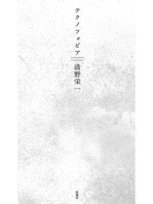 cover image of テクノフォビア: 本編