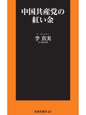 cover image of 中国共産党の紅い金: 本編