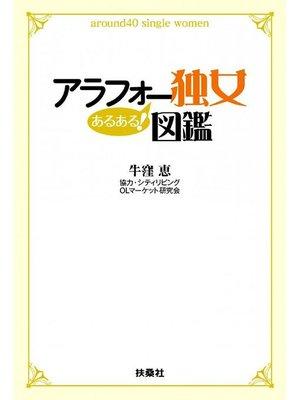 cover image of アラフォー独女あるある!図鑑: 本編