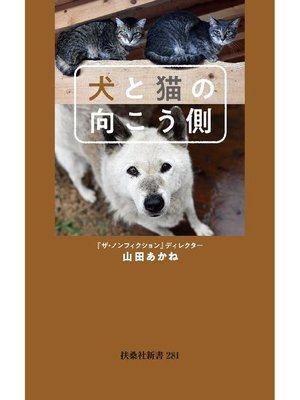 cover image of 犬と猫の向こう側: 本編