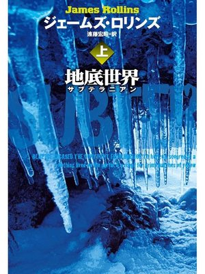 cover image of 地底世界 サブテラニアン 上: 本編