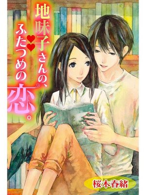 cover image of 地味子さんの、ふたつめの恋。: 本編