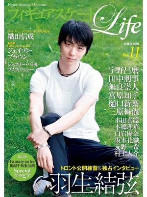 cover image of フィギュアスケートLife Volume11: 本編
