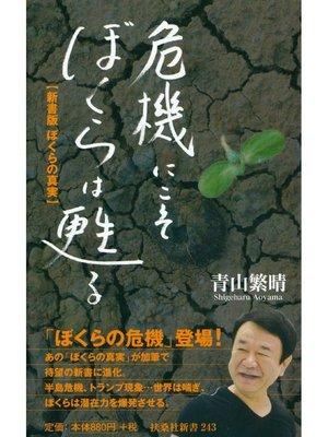 cover image of 危機にこそぼくらは甦る: 本編