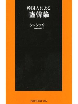 cover image of 韓国人による嘘韓論: 本編