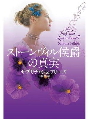 cover image of ストーンヴィル侯爵の真実: 本編