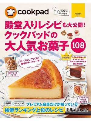 cover image of クックパッドの大人気お菓子108: 本編