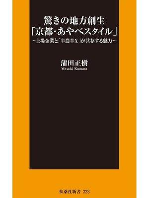 cover image of 驚きの地方創生「京都・あやべスタイル」~上場企業と「半農半X」が共存する魅力: 本編