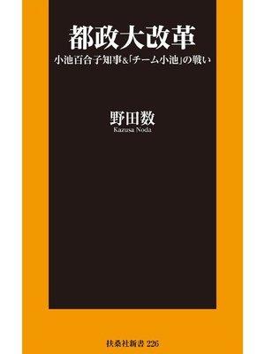 cover image of 都政大改革 小池百合子知事&「チーム小池」の戦い: 本編