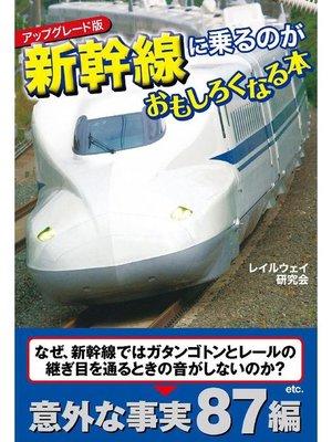 cover image of アップグレード版 新幹線に乗るのがおもしろくなる本: 本編