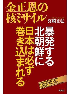 cover image of 金正恩の核ミサイル 暴発する北朝鮮に日本は必ず巻き込まれる: 本編