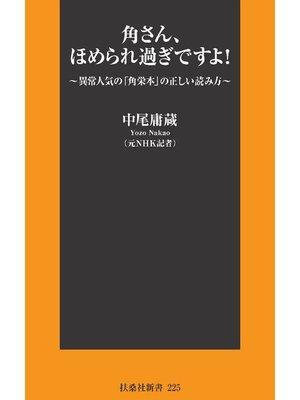 cover image of 角さん、ほめられ過ぎですよ!~異常人気の「角栄本」の正しい読み方~: 本編