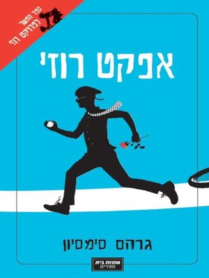cover image of אפקט רוזי