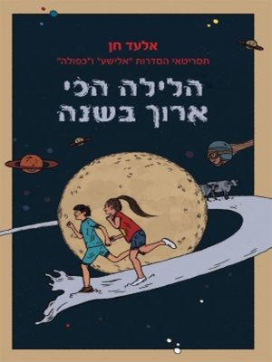 cover image of הלילה הכי ארוך בשנה