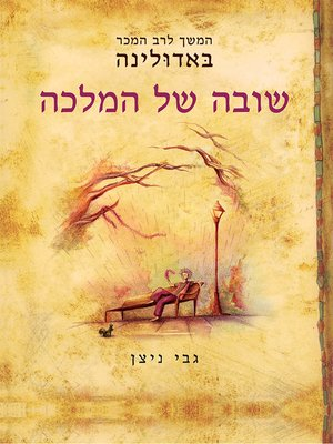 cover image of באדולינה