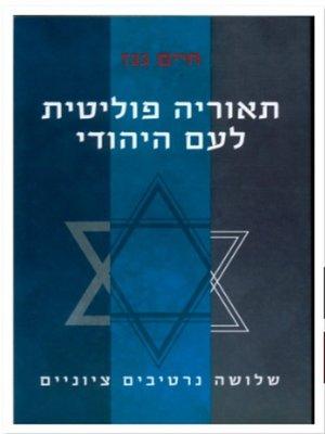 cover image of תאוריה פוליטית לעם היהודי, שלושה נרטיבים ציוניים