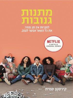 cover image of מתנות גנובות