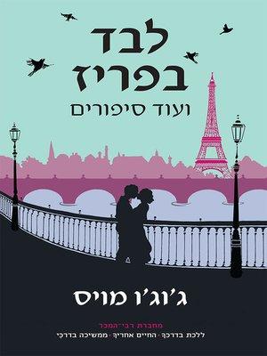 cover image of לבד בפריז ועוד סיפורים