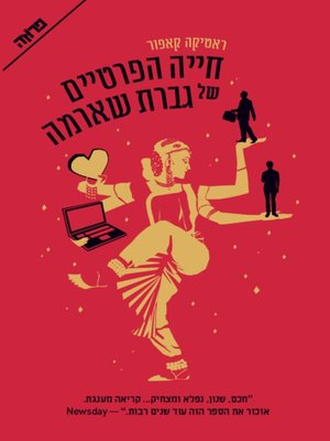 cover image of חייה הפרטיים של גברת שארמה