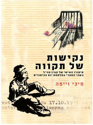 cover image of נקישות של תקווה
