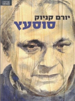cover image of סוסעץ
