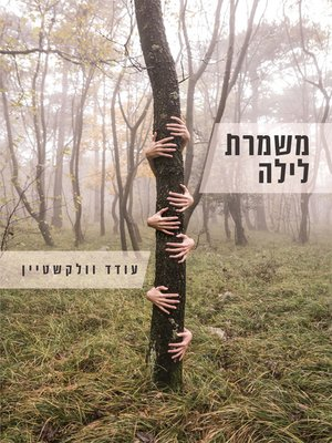 cover image of משמרת לילה