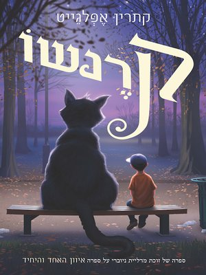 cover image of קרנשו