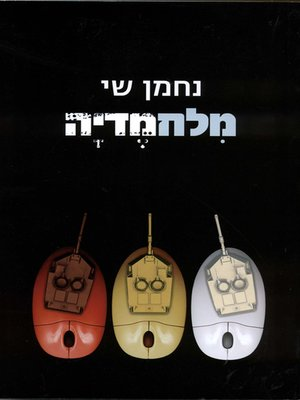 cover image of מלחמדיה