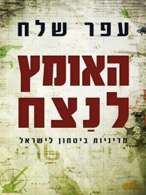 cover image of האומץ לנצח