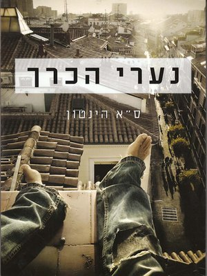 cover image of נערי הכרך
